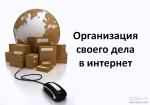 Урок № 7 - Легализация бизнеса- из Курса I - Интернет-Предприниматель