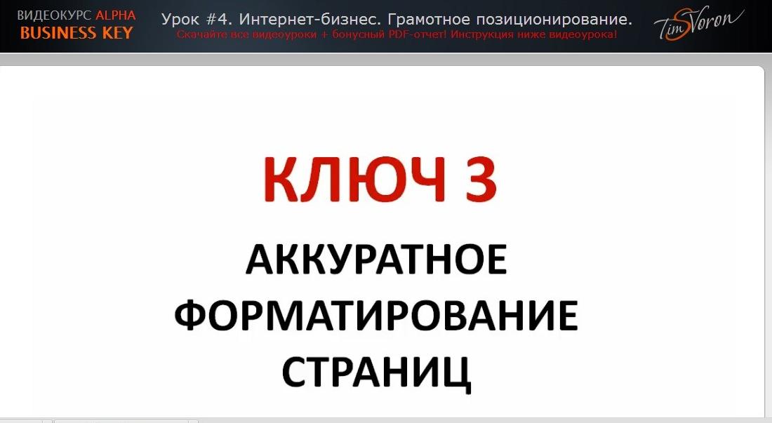 Урок № 4 - - из Второго Курса - Скрытые ключи