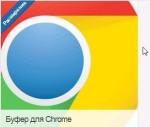Удобный способ публикаций - использование буфера для Chrome