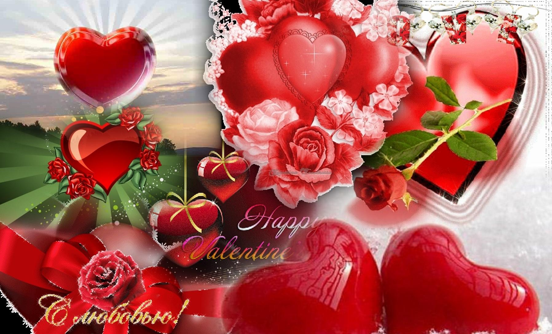 Летием, открытки с днем святого валентина от бывшей